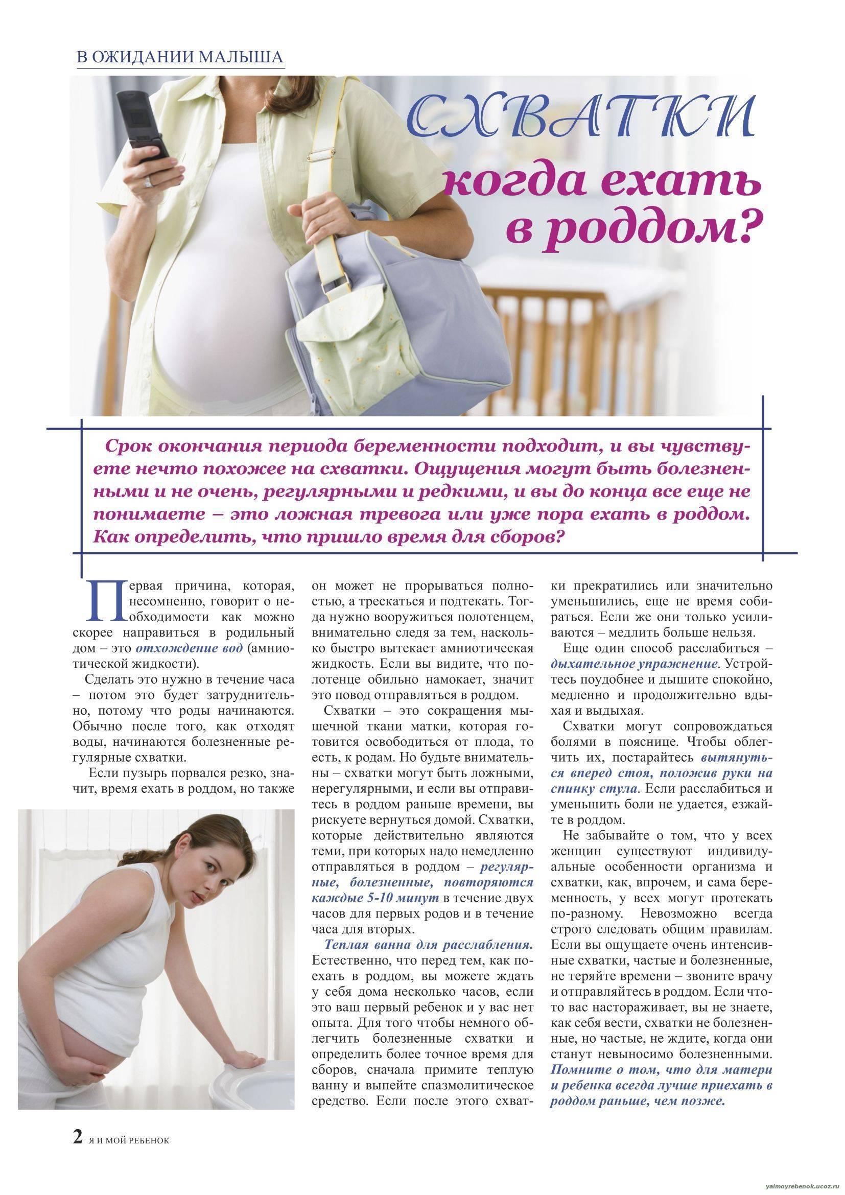 Куда идти когда узнала что беременна. я беременна: что делать в первую очередь, куда обращаться, как себя вести