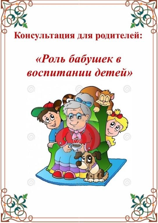 Родительское собрание на тему «воспитательная роль бабушек и дедушек в семье». воспитателям детских садов, школьным учителям и педагогам - маам.ру