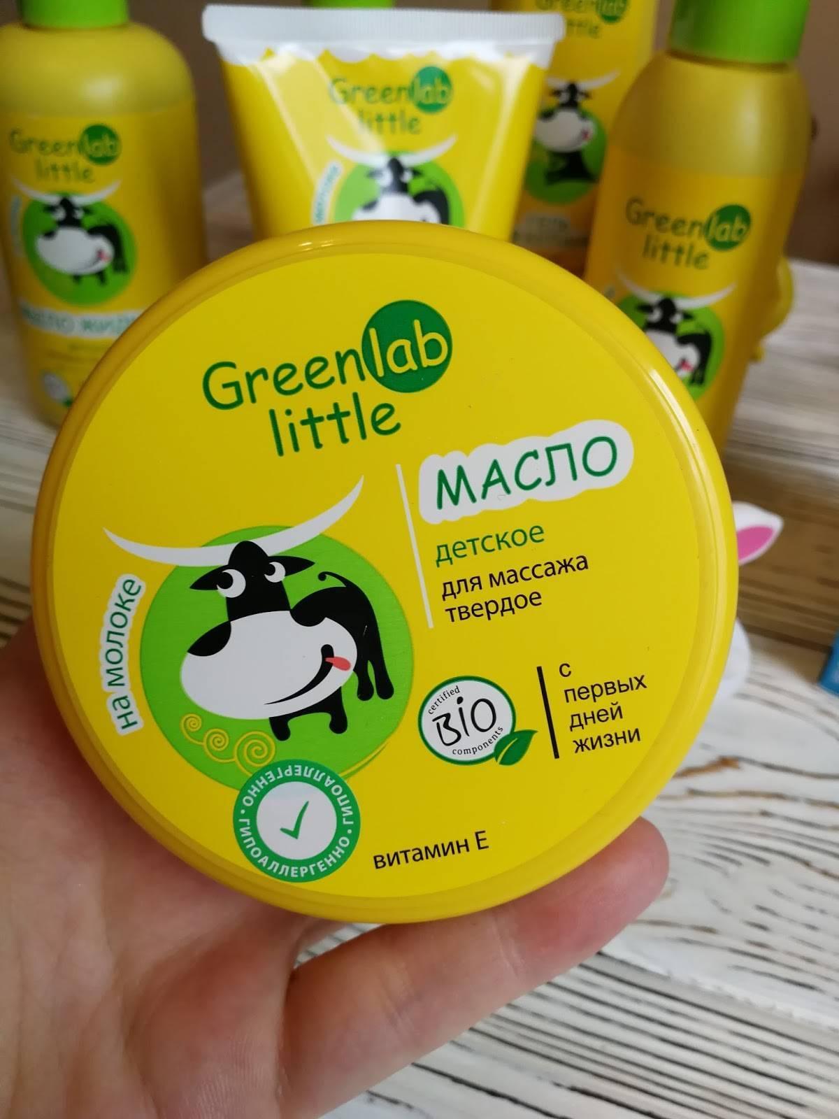 Детская косметика с самого рождения greenlab little