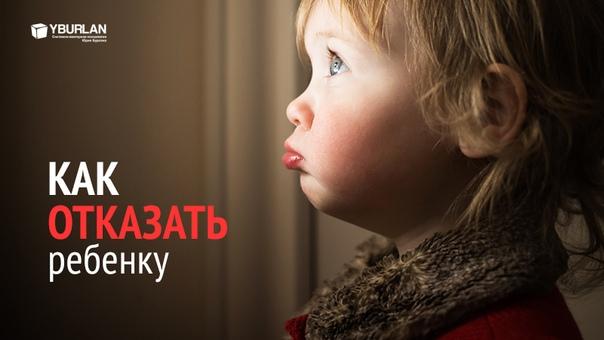 5 способов сказать ребенку «нет»