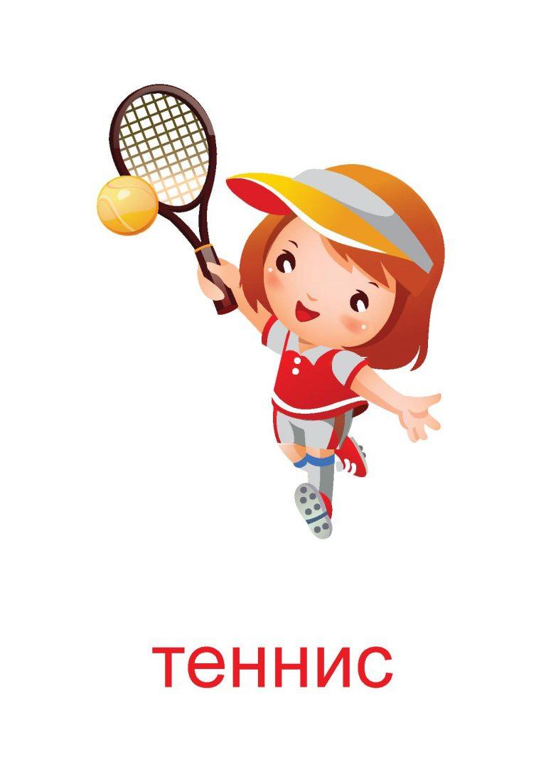 Лучшие виды спорта для детей