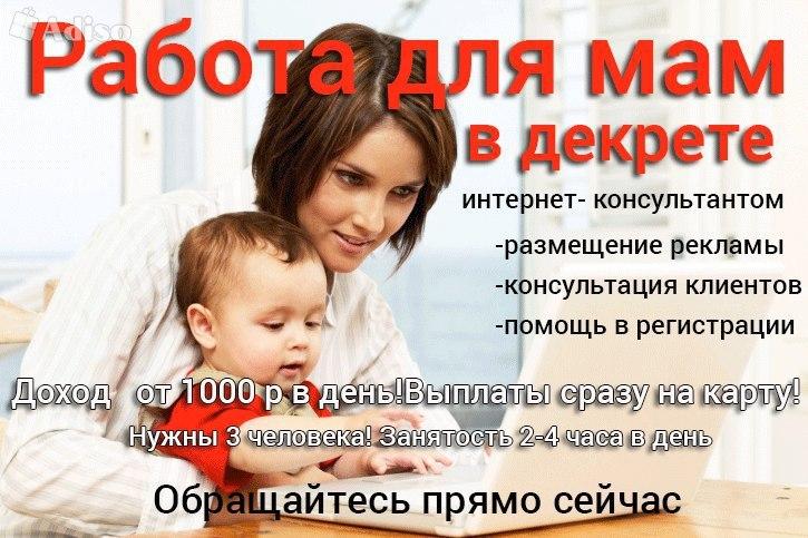 Работа на дому для мам в декрете без обмана и вложений – 8 лучших вакансий на 2019 год