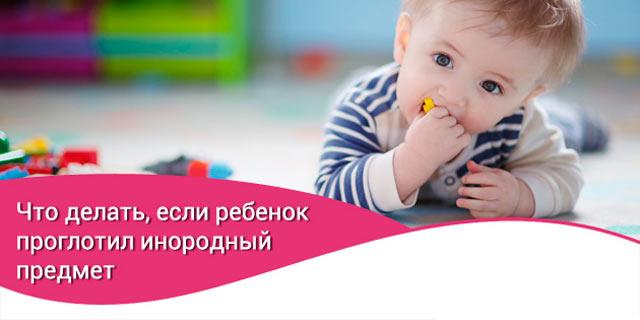 Если ребенок проглотил инородный предмет: первая помощь