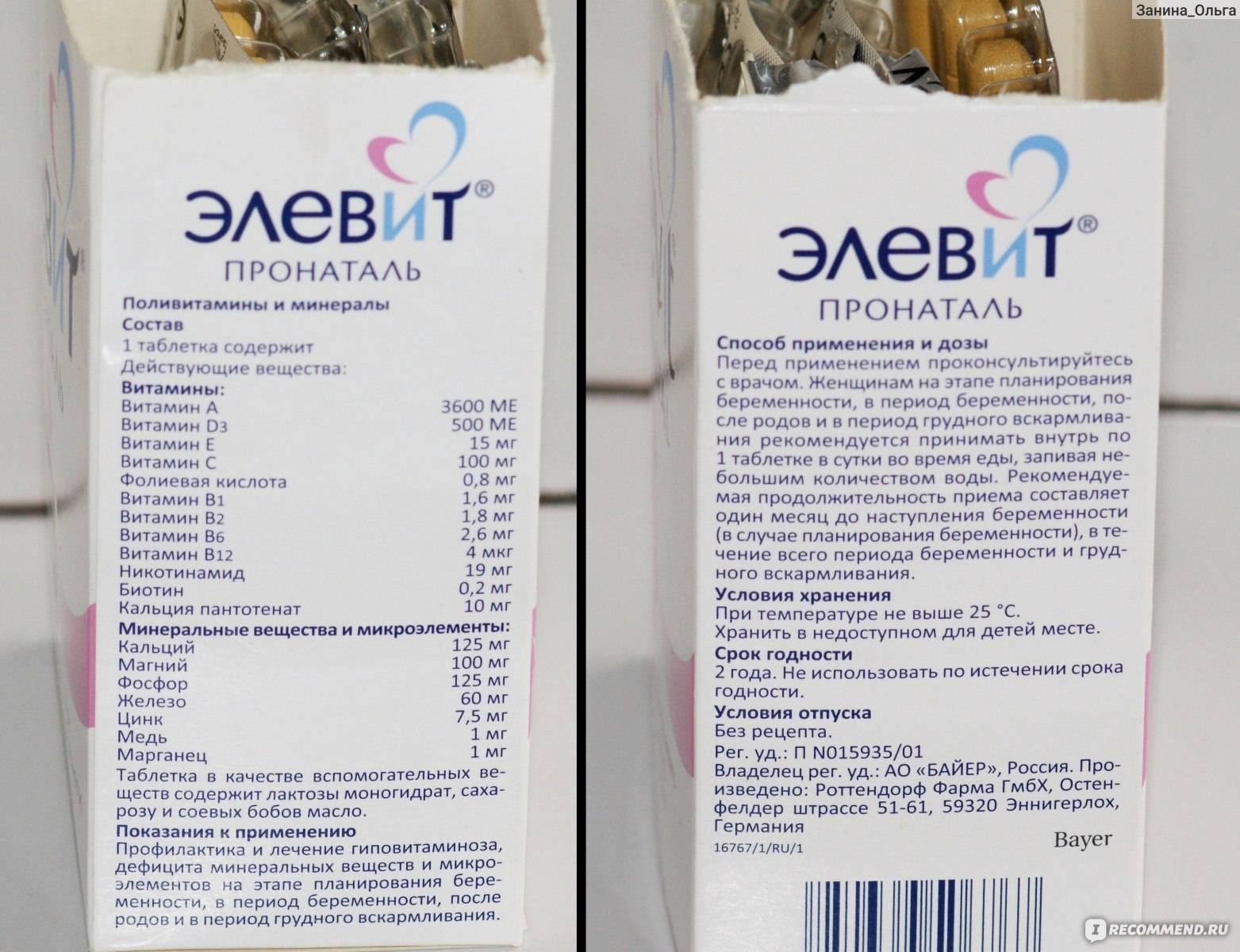 Мнение гинекологов о препарате элевит пронаталь