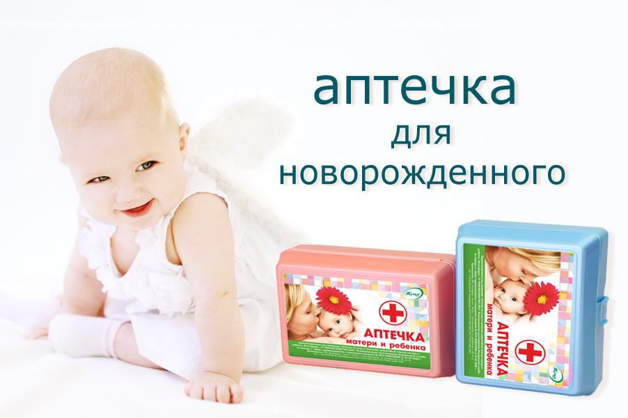Список вещей для новорожденного в первые месяцы жизни