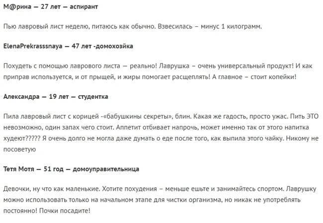 ᐉ как действует лавровый лист на беременность. абортивные травы – небезопасный метод аборта - ➡ sp-kupavna.ru