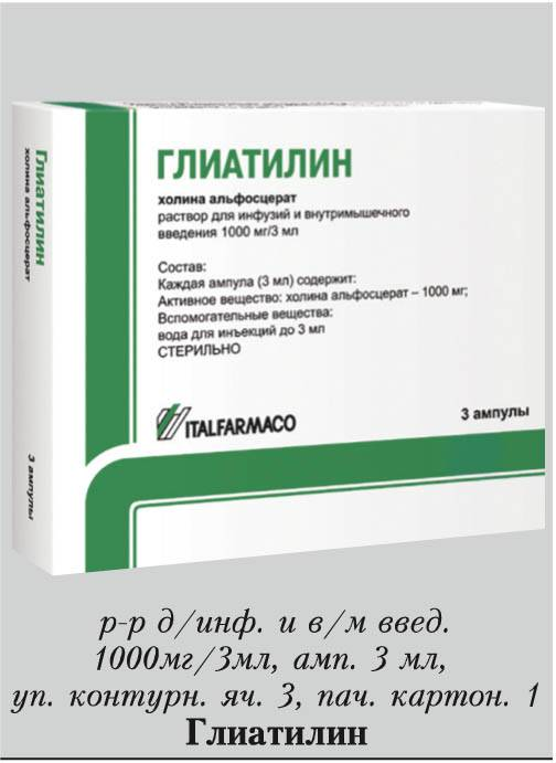 Глиатилин инструкция по применению, цена, отзывы и аналоги