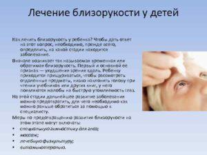 Комплексное лечение близорукости у детей: аппаратные и медикаментозные методы, не вызывающие осложнений