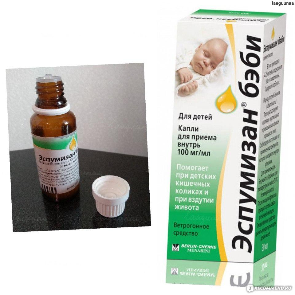 Эспумизан для новорожденных: инструкция по применению, сколько раз в день можно принимать препарат ребенку