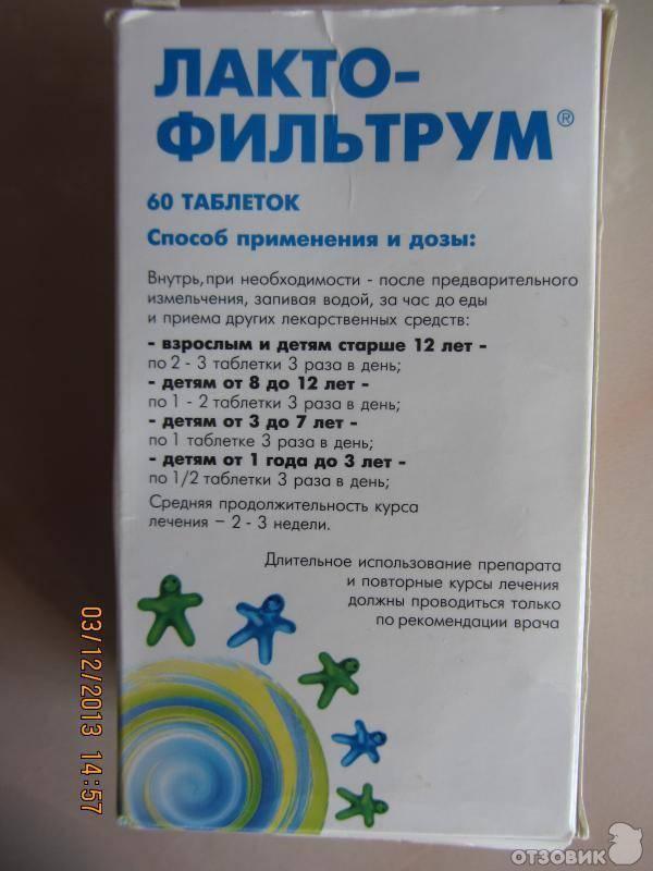 Чем лечить дисбактериоз после антибиотиков у взрослых и детей: какие препараты принимать, эффективные средства