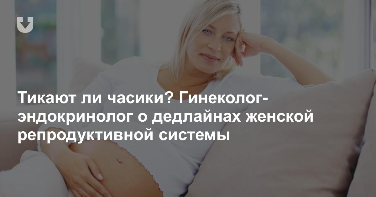 Стать мамой никогда не поздно? - беременность