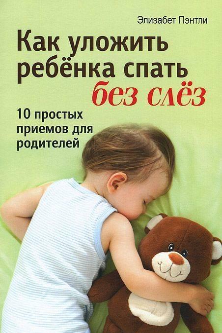 Как уложить ребенка спать: советы родителям