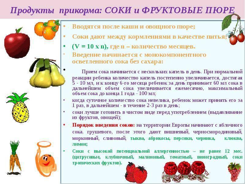 Какую роль морковь играет в питании и прикорме ребёнка?