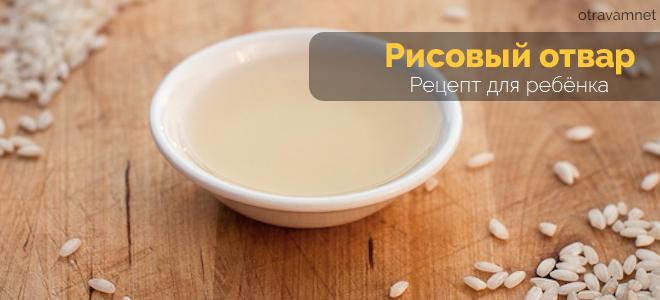 Как приготовить рисовый отвар при поносе у ребенка: рецепт