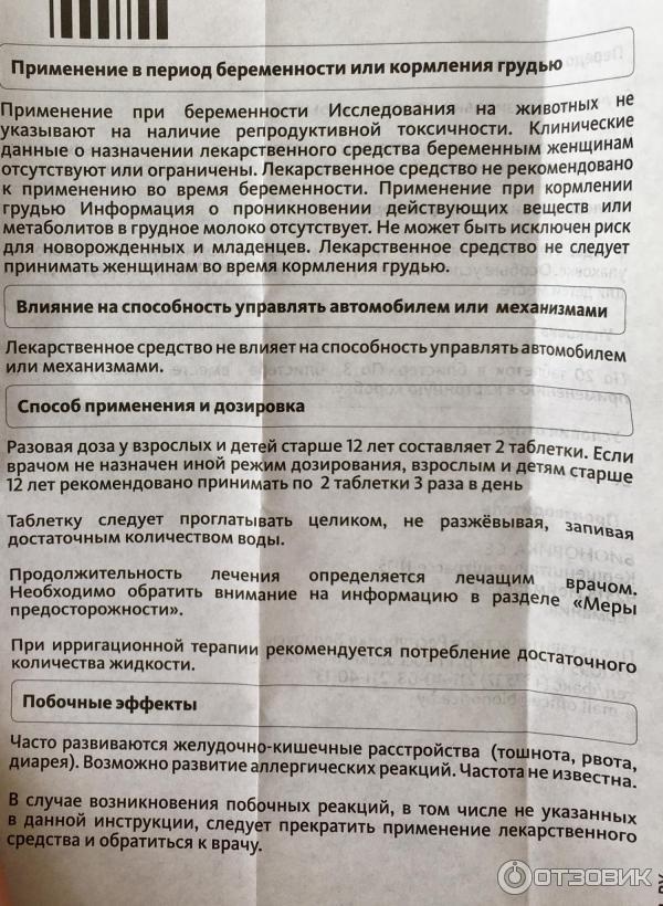 """Инструкция по применению """"Канефрона"""" во время лактации: показания и дозировка при грудном вскармливании"""