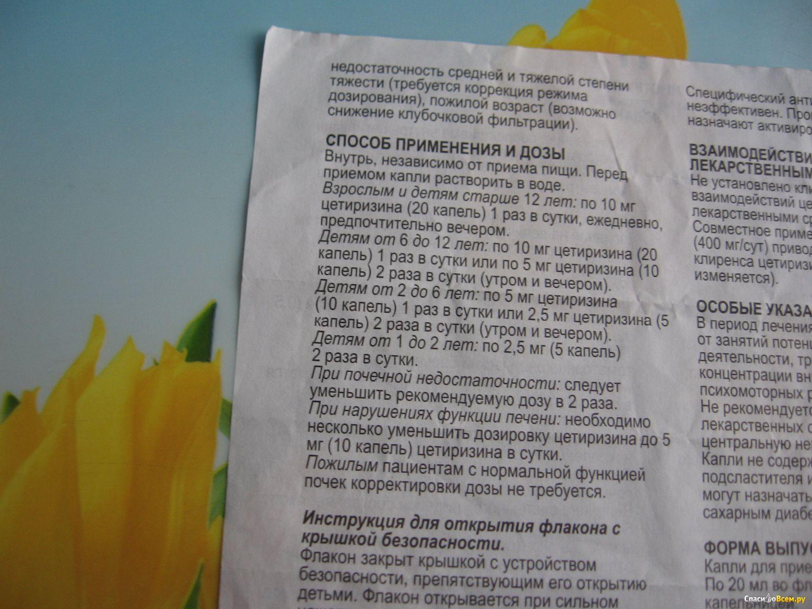 Зодак инструкция по применению для детей при кашле