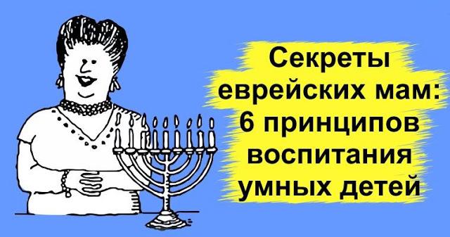 Секреты еврейских мам: 6 принципов воспитания