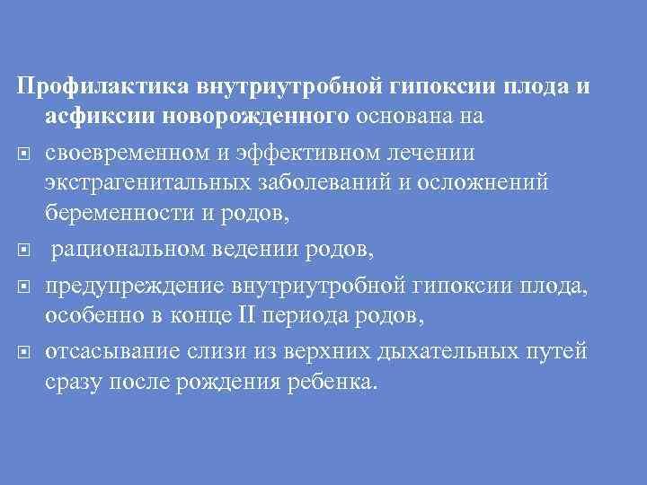 Внутриутробная гипоксия плода причины и последствия острой и хронической гипоксии / mama66.ru