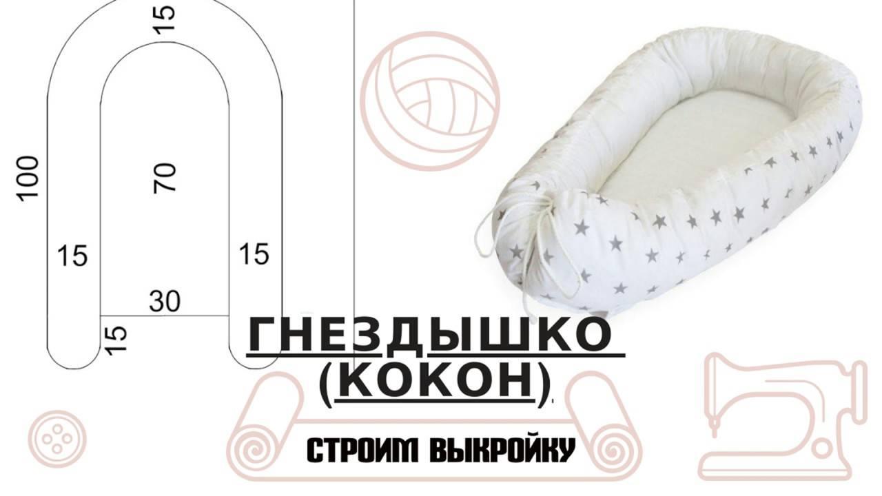 Кокон гнездышко для новорожденных: своими руками сшить, гнездо, пеленка