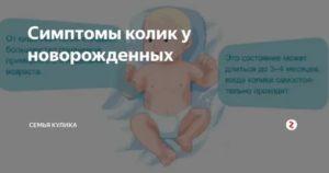 Почему у новорожденных бывают колики и как от них избавиться?