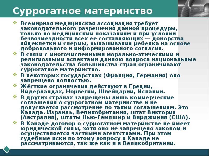 Как происходит суррогатное материнство в россии