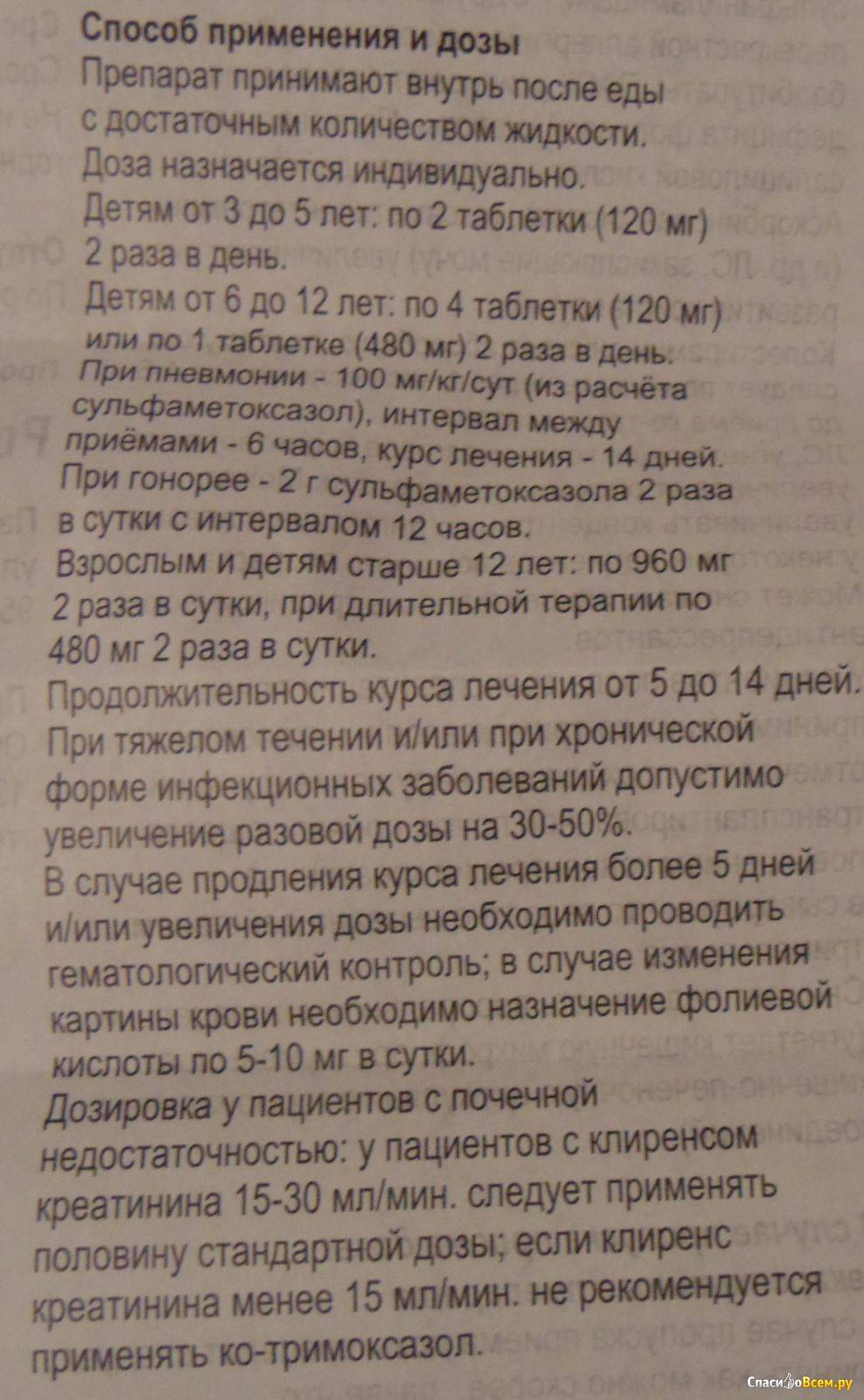 """Таблетки """"бисептол 480"""": инструкция по применению, состав, дозировка и отзывы покупателей - druggist.ru"""