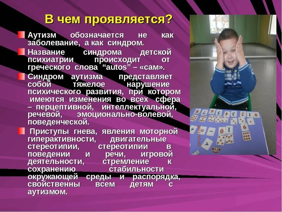Аутизм у детей: признаки, проявления у мальчиков и девочек в разном возрасте