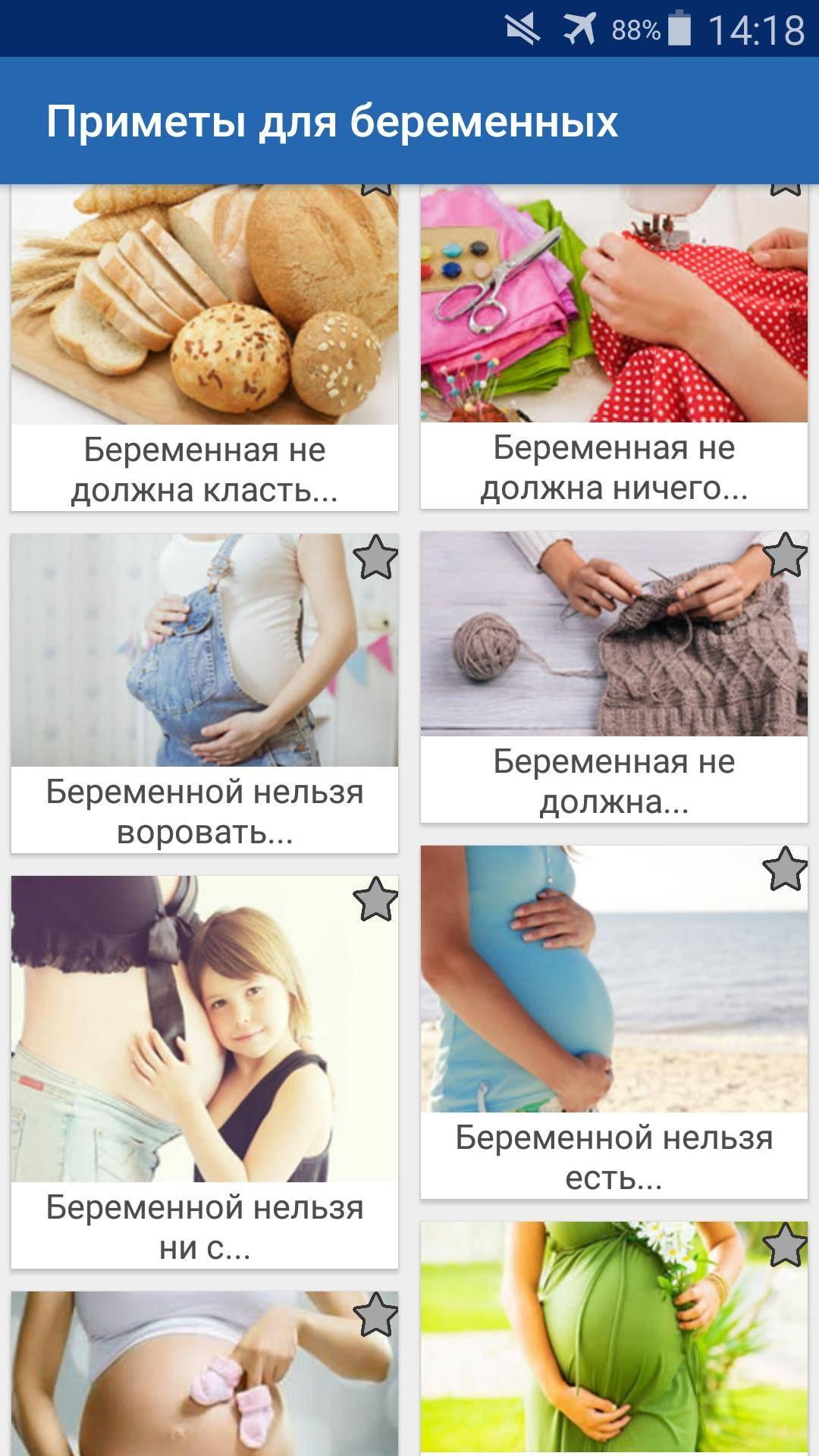 Как узнать пол ребенка при беременности по народным приметам