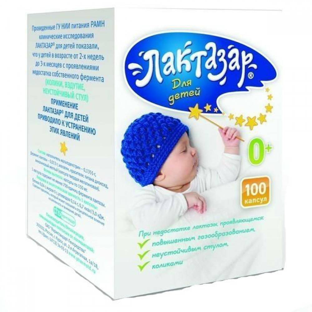 Лактаза бэби для новорожденных: инструкция по применению