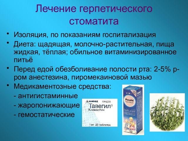 Какое питание назначают ребенку при стоматите?