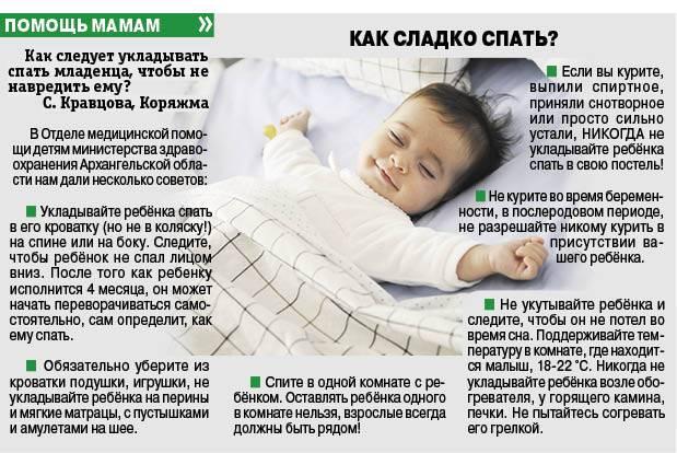 Как уложить ребенка спать: основные методики и рекомендации для быстрого и безболезненного засыпания