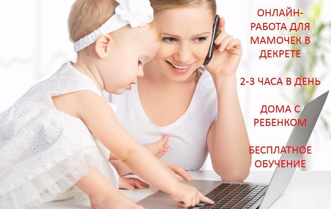 Заработок без вложений в декретном отпуске для мам