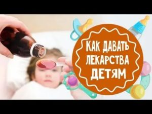 Ребенок отказывается от лекарств, как лечиться?