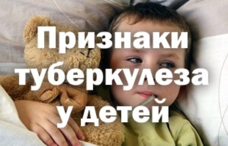 Как узнать признаки туберкулеза на ранних стадиях у детей? — стоптубик