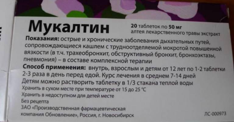 Мукалтин: инструкция по применению детям от 3 лет в таблетках, расчет дозировки
