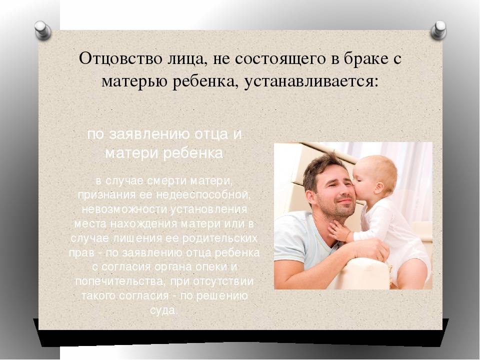 Как отказаться от ребенка отцу? семейный кодекс рф