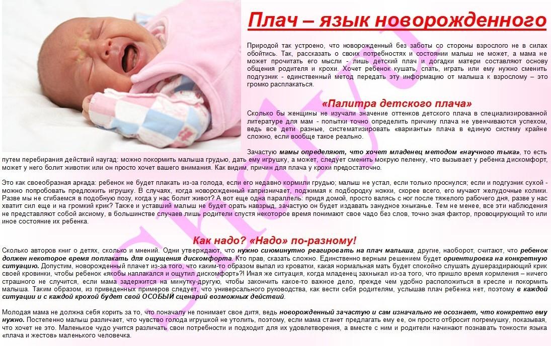 Отчего ребенок плачет. почему плачет новорожденный: как успокоить малыша
