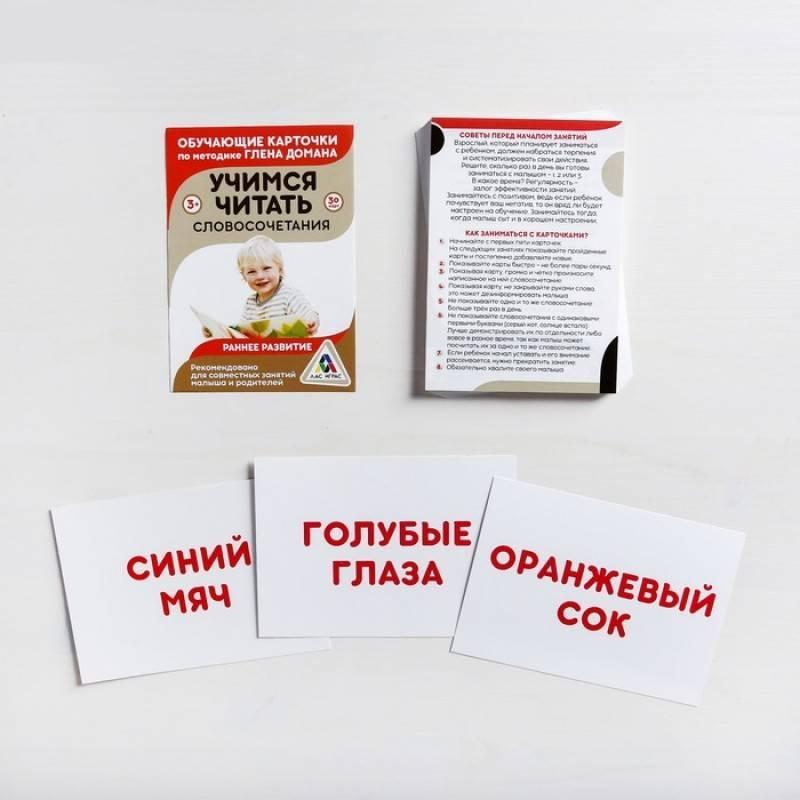 Развитие детей по методике глена домана (видео и карточки)