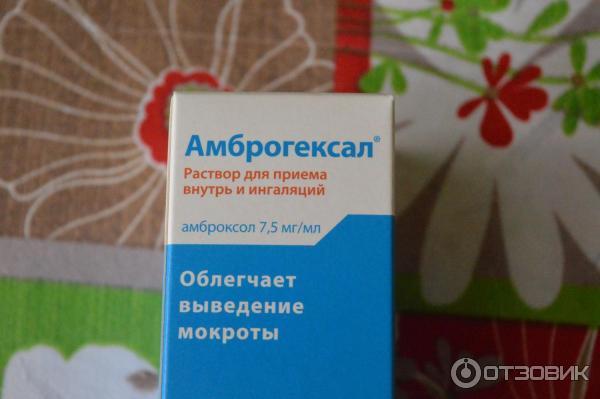 """Сироп """"амброгексал"""" инструкция по применению раствора, капель для детей, ингаляции"""