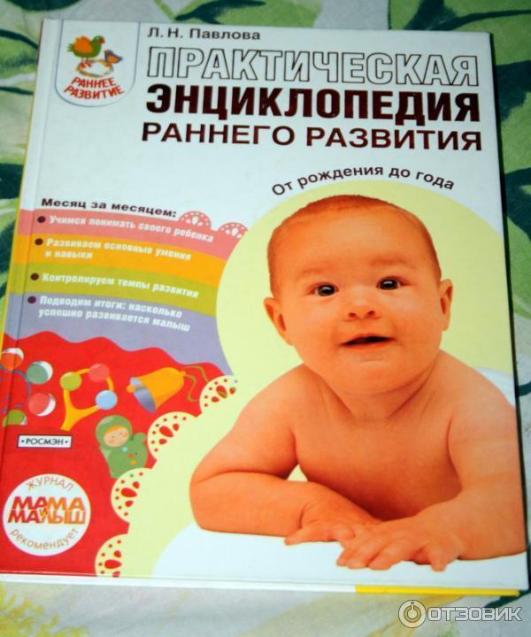 Обзор 12 методик раннего развития ребёнка: основные достоинства и недостатки