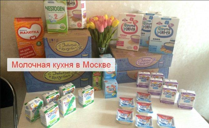 Питание на молочной кухне в россии в 2020 году: условия получения