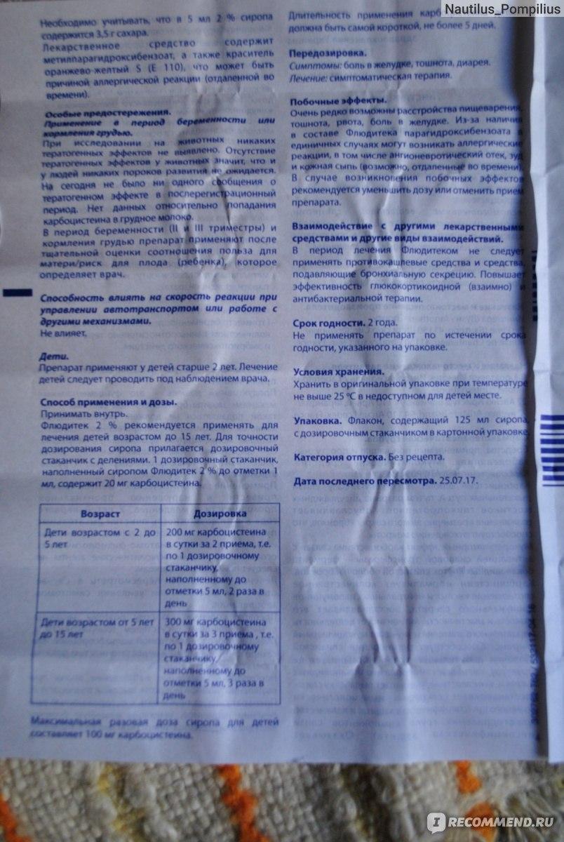 Сироп флюдитек — инструкция по применению для детей, дешевые аналоги от кашля - wikidochelp.ru