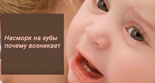 Насморк при прорезывании зубов комаровский — kashelisopli