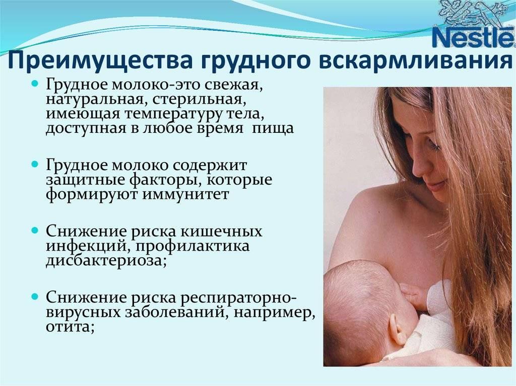 Польза и вред грудного вскармливания для женщины и ребёнка