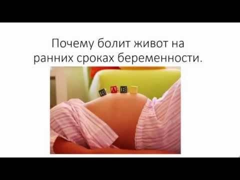 Боль внизу живота — когда это признак беременности?