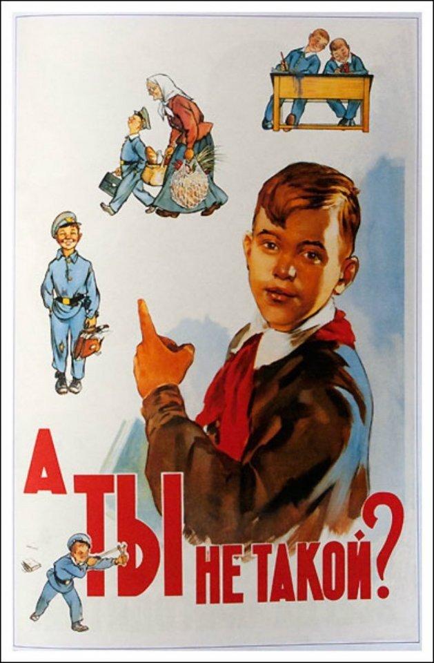 Методы воспитания и обучения детей в советском союзе