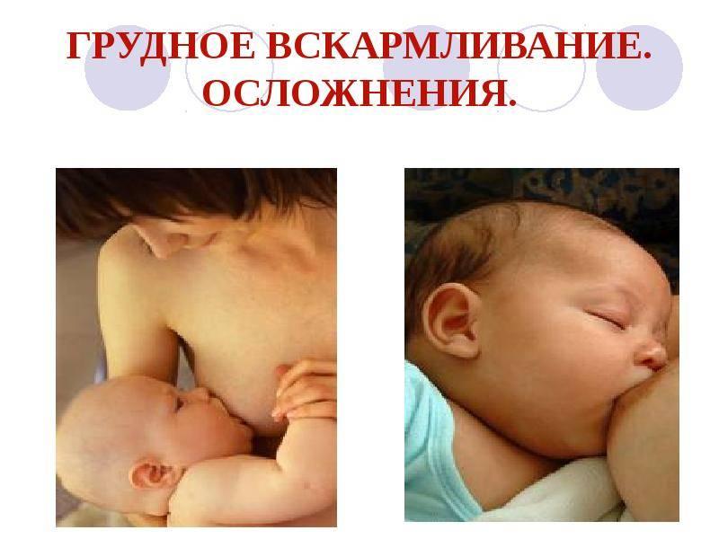 Когда и как правильно бросить кормить ребенка грудью?