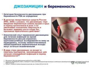 Чесотка и беременность: как избежать осложнений?