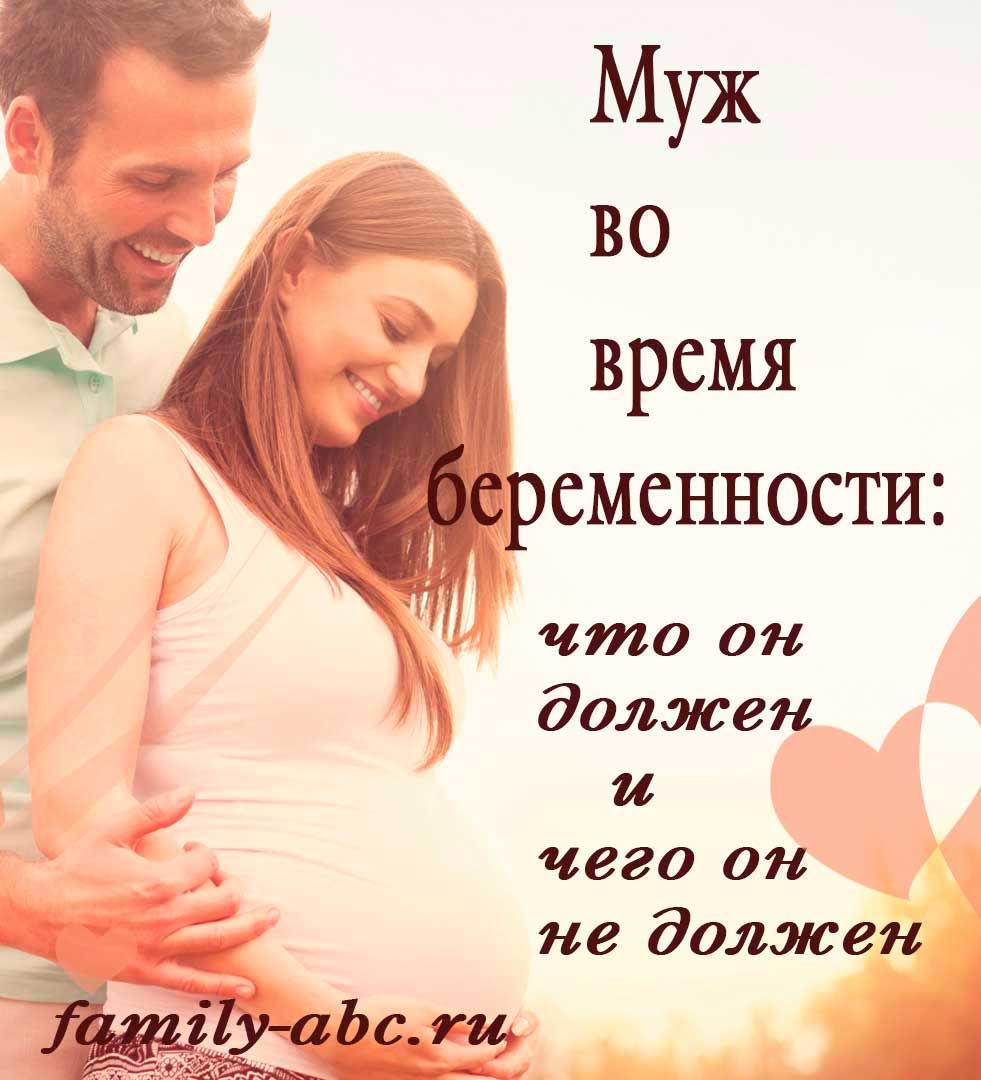 Инструкция по обращению с беременной женой