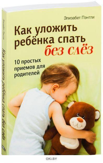 Как уложить ребенка спать без слез – жили-были